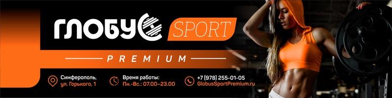 """""""Глобус Sport Premium"""", спортивный клуб"""